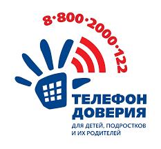 17 мая в Международный день детского телефона доверия