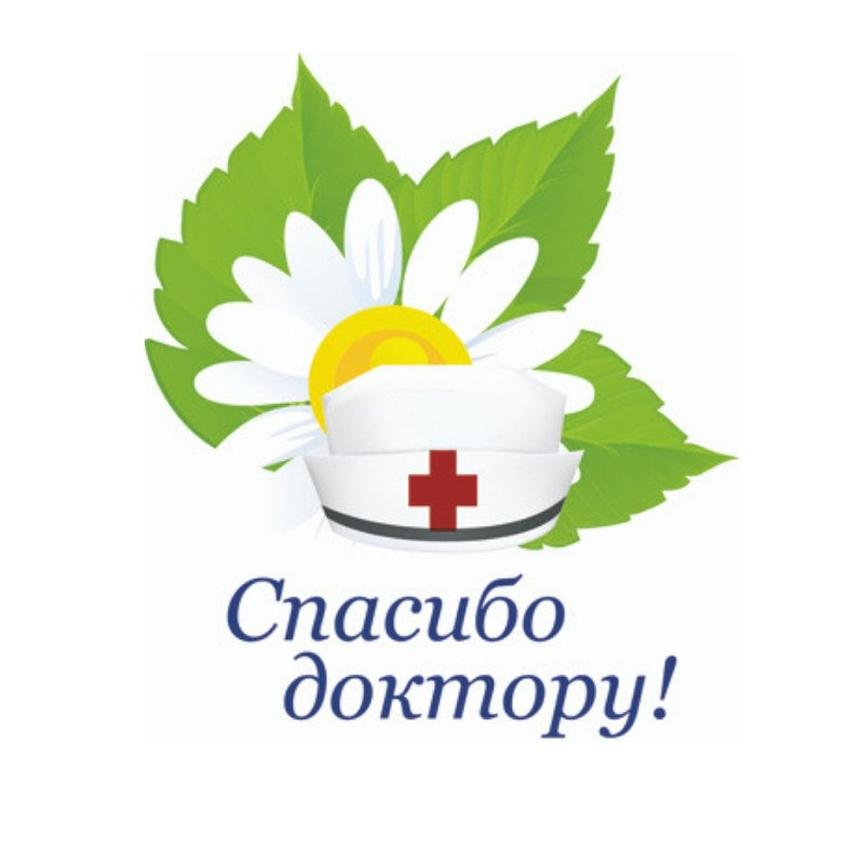 «Спасибо Доктору!»